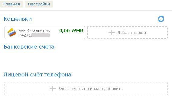 Как создать себе веб кошелек - Mmrr.ru