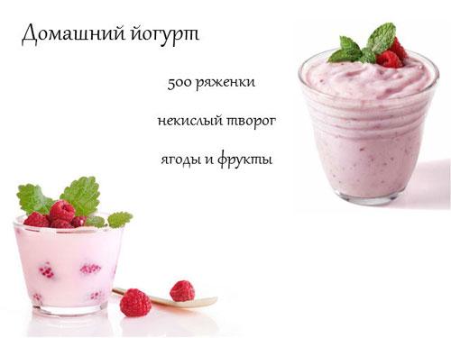 Рецепты йогурта в домашних условиях