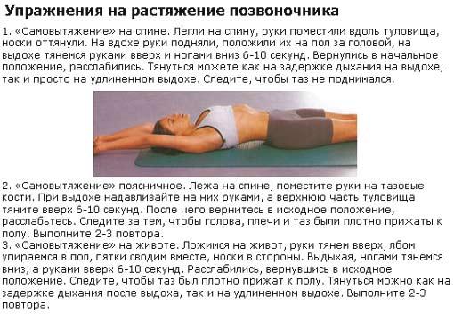 упражнение от грыжи поясницы