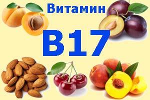 Что вы знаете о самом противоречивом витамине В17?