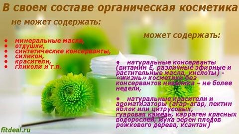 Состав органической косметики