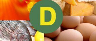 Все о витамине Д: в каких продуктах содержится, симптомы нехватки и опасности его переизбытка