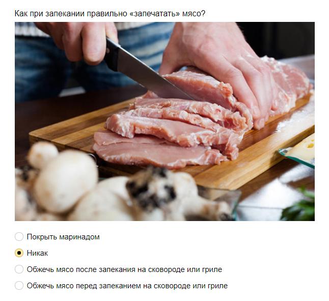 Ответы на тест: на сколько хорошо вы готовите? Проверьте себя, вопросы от шеф-повара!