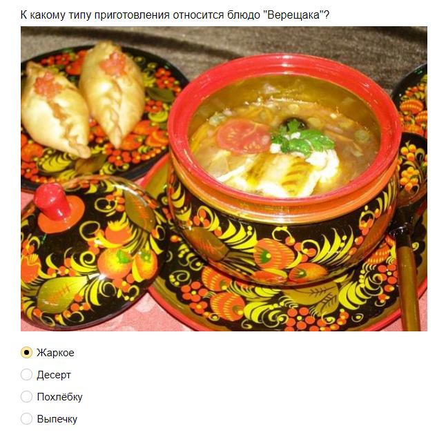 Ответы на тест: на сколько хорошо Вы знаете деликатесы русской кухни!