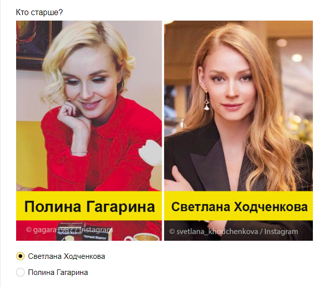 Ответы на тест: сможете угадать, кто из российских звезд старше?