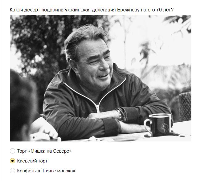 Ответы на: Тест по блюдам кухни СССР, сможешь пройти его полностью?
