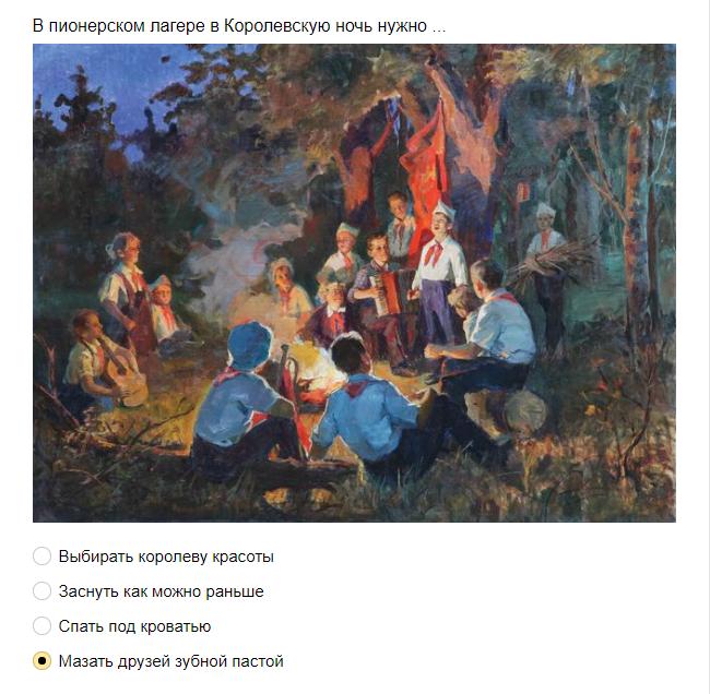 Ответы на тест: только дети Советского Союза смогут пройти этот тест и ответить на все вопросы.