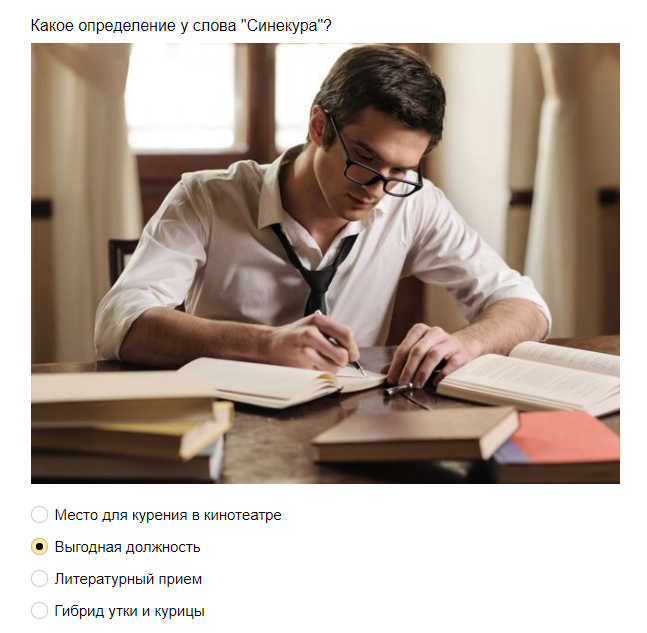 Ответы на тест: насколько богат твой словарный запас?