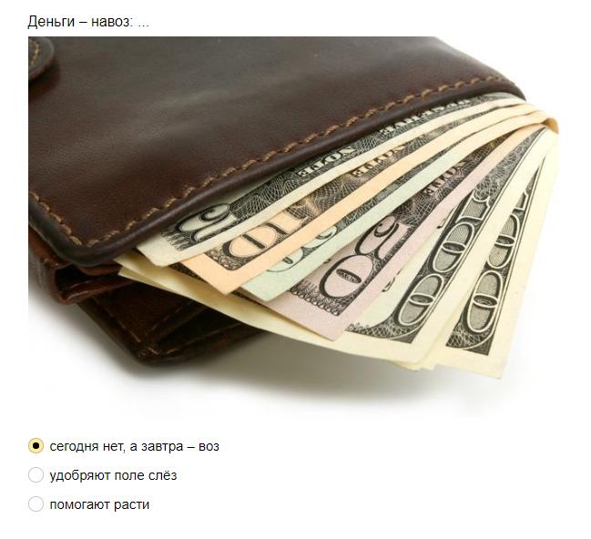 Ответы на Денежный тест: сколько Вы знаете поговорок о деньгах! Сможете продолжить их все?