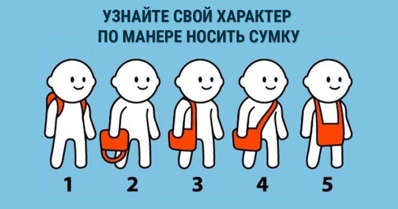 ответы на тест: Вашу личность легко раскрыть! Просто посмотрите, как Вы носите свою сумку