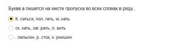 Ответы на тест на знание русского языка. Только 14% смоги ответить правильно!