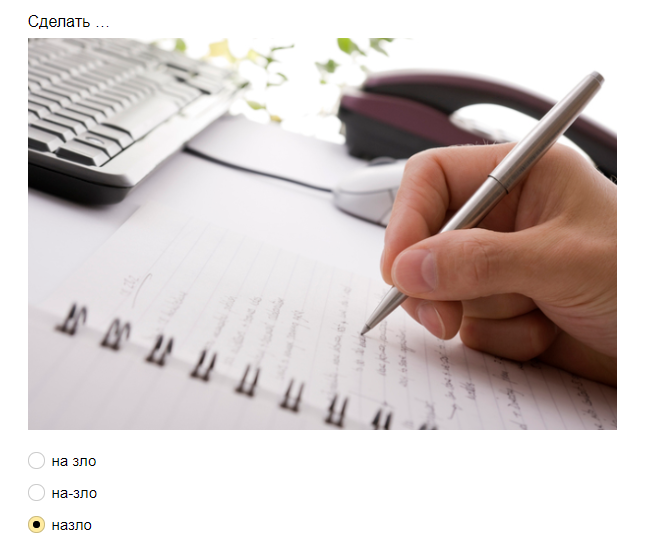 Ответы на тест: насколько хорошо Вы знаете русский язык. Сможете на все вопросы ответить верно?