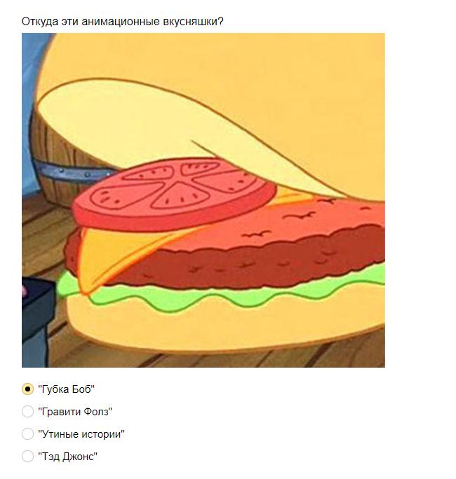 Ответы на тест: сможете угадать, в каком мультфильме подавали это блюдо?