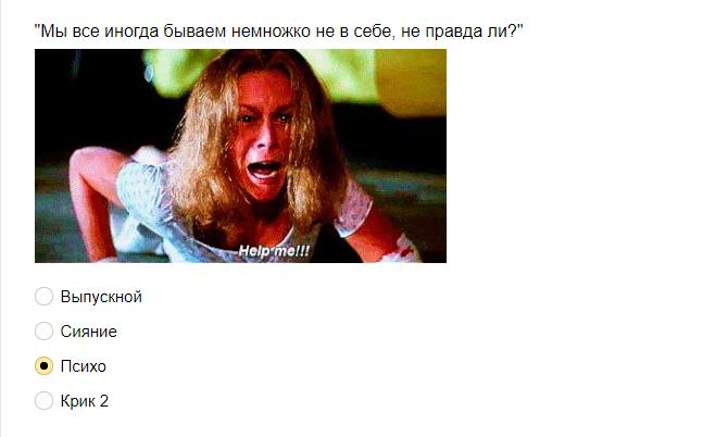 Ответы на тест: Вы сможете узнать фильм ужасов по его слогану?