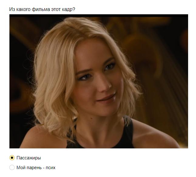 Ответы на тест: сумеете угадать фильм по одному кадру?