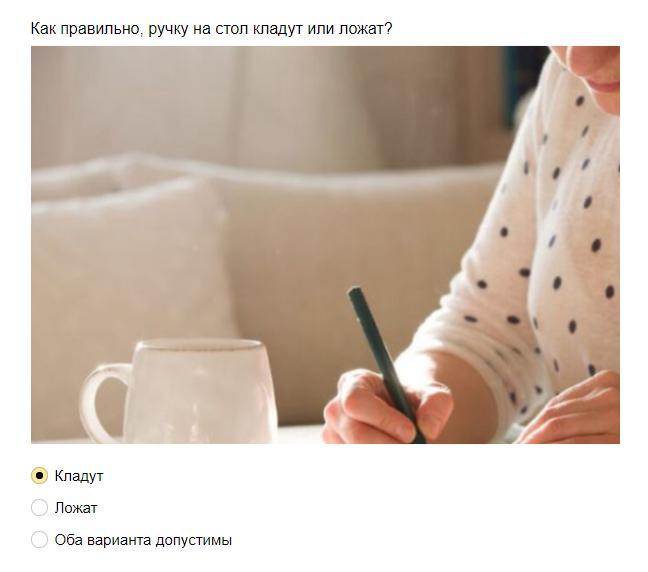 Ответы на тест: узнайте, на сколько грамотно Вы разговариваете?
