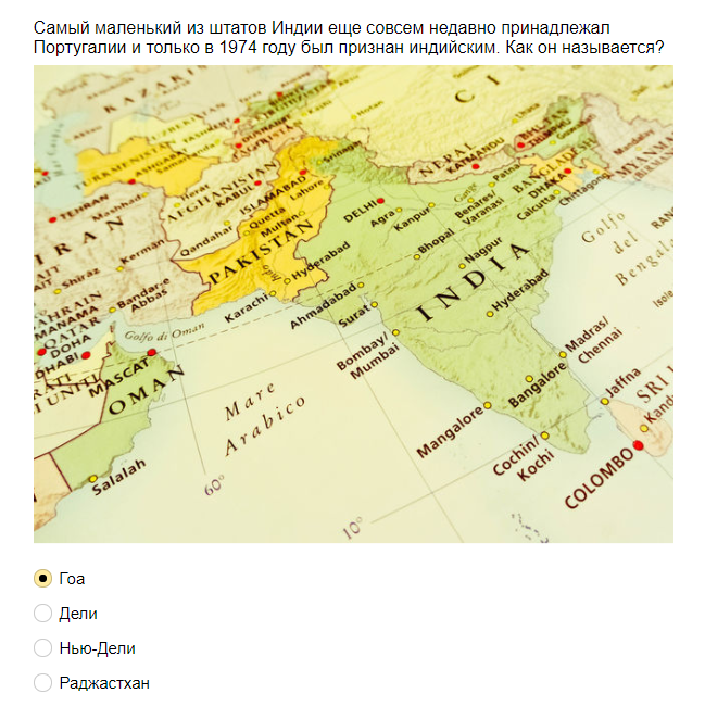 Ответы на тест: Насколько хорошо Вы знаете географию?