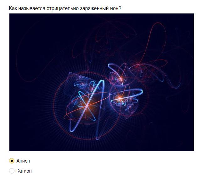 Ответы на тест: насколько хорошо Вы знаете науку?